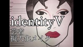 【芸者擬人化】第五人格芸者をフェイスチャートで擬人化してみた【identityV】【アイデンティティー】 thumbnail