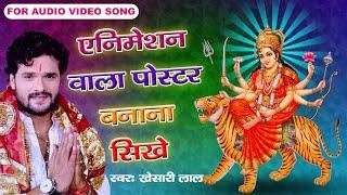 एनीमेशन वाला पोस्टर बनाना सीखे, Durga puja poster design in Photoshop