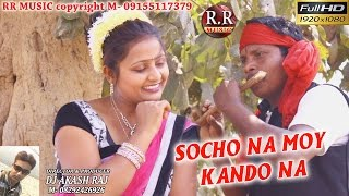 SOCHO NA MOY KANDO NA | सोचो न मोय कंदो ना | HD New Nagpuri Teth Song 2017