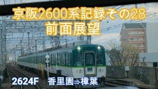 京阪2600系記録その28 2019年12月前面展望 香里園から樟葉