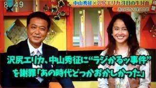 沢尻エリカが中山秀征と『ラジかるッ事件』後初共演!『行列』『シュー...