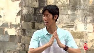 [中华优秀传统文化]孝道传家| CCTV中文国际