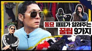 (ENG SUB) 루이XX 가방을 2만 5천원에 파는 곳을 찾아쓰~~  | 동묘 구제시장 꿀팁 BEST 9 |  와썹맨 ep.9 | god 박준형