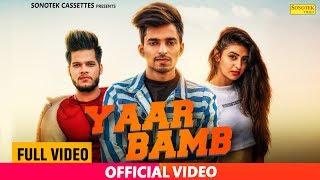 राम राम लाड़लो 2019 का सबते तगड़ा गाना आपके बिच YAAR BAMB LATEST HARYANVI SONGS HARYANAVI 2019
