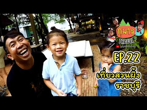 กุมาร TRAVEL EP22 | เที่ยวสวนผึ้ง ราชบุรี