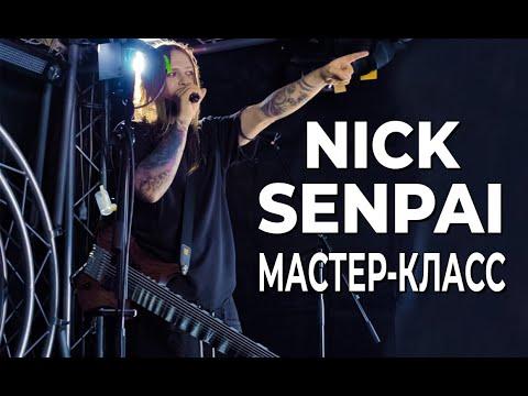 Nick Senpai (Никита Марченко). Мастер-класс, встреча с подписчиками.