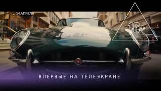 Кингсмен: Золотое кольцо (промо фильма на ViP Premiere)