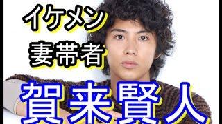 【関連動画】 きっかけはドラマ・・・榮倉奈々さんと賀来賢人さん結婚(1...