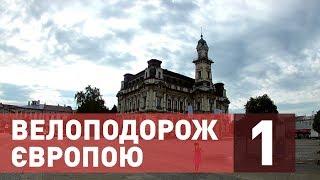 Велоподорож Європою. Частина 1 (Польща)