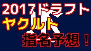 東京ヤクルトスワローズ、ドラフト指名予想2017、注目の有力候補を順に...