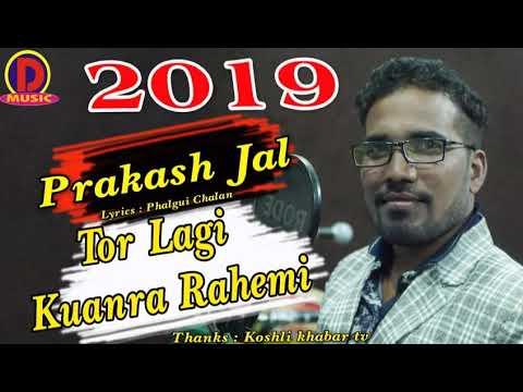 Tor Lagi Kuanra Rahemi   Singer : Prakash Jal New Sambalpuri Song 2018 & 2020