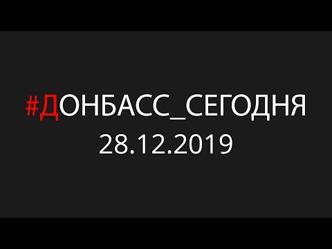 Донбасс в 2020.