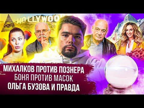 Пригожин поддержал Тарзана, Михалков Vs Познер, Боня и Бузова | Сталингулаг