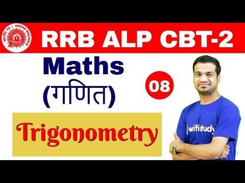 4:00 PM - RRB ALP CBT-2 2018 | Maths By Naman Sir | Trigonometry