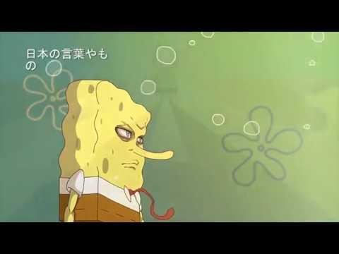 Spongebob Shippuden Op. 16