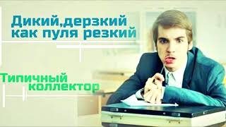 Разговор с коллектором. 2018 .примаколлект