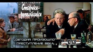 Старики-разбойники. Советское кино. Трейлер