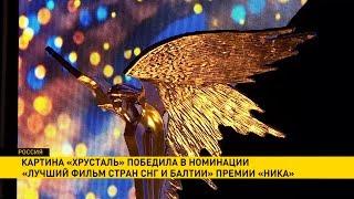 Картина «Хрусталь» победила в номинации «Лучший фильм стран СНГ и Балтии» премии «Ника»