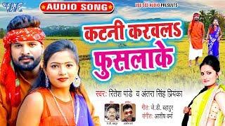 हिट हो गया #Ritesh Pandey का एक और सुपरहिट #धोबी_गीत 2020 - Lyrical Song - कटनी करवलS फुसलाके