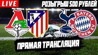 ОБЗОР МАТЧА ГОЛЫ СМОТРЕТЬ / Тоттенхэм - Бавария и Локомотив - Атлетико