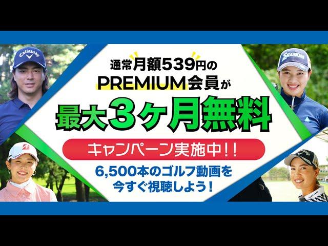【最大3ヶ月6,500本見放題】PREMIUMトライアルキャンペーン実施中🎊最大1,617円お得に❗️