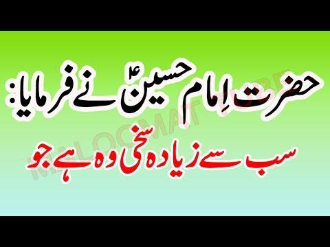 Top 10 Hazrat Imam Hussain (A.S) Quotes In Urdu || Beautiful Aqwal Of Hazrat Imam Hussain (A.S)
