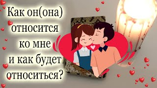 Гадание на картах на любовь♥ Как он ко мне относится? Что он обо мне думает? Что будет между нами?