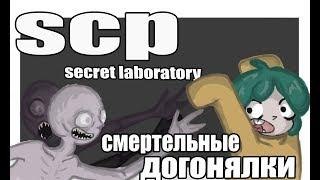 SCP: Secret Laboratory | Скромник, дед и секс