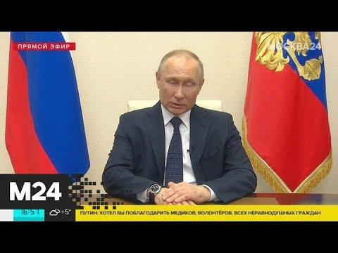 Путин продлил нерабочую неделю до конца апреля - Москва 24