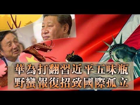 张杰:华为打翻习近平中国梦  野蛮报复招国际孤立
