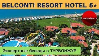 BELCONTI RESORT HOTEL 5* (ТУРЦИЯ, Белек) - обзор отеля | Экспертные беседы с ТУРБОНЖУР