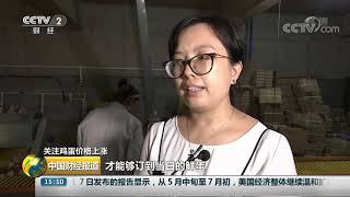 [中国财经报道]关注鸡蛋价格上涨 天气炎热产量下降 养殖户成本增加| CCTV财经