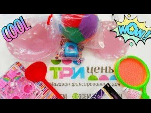 Обзор магазина ТРИ ЦЕНЫ !!! 🛍️Покупки и распаковка 🛍️