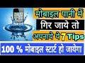 मोबाइल पानी में गिर जाये तो अपनाये ये 7 Tips 100% मोबाइल स्टार्ट हो जायेगा ! By Hindi Tutorials