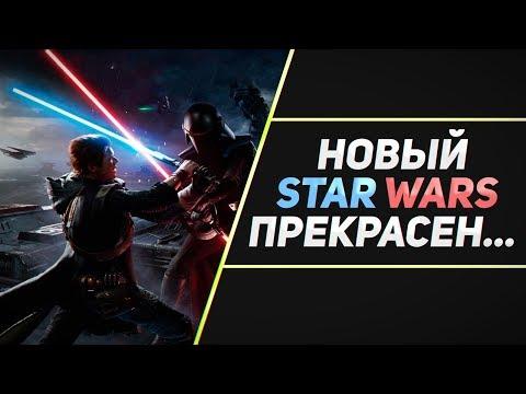 ЛУЧШАЯ ИГРА 2019 ГОДА - STAR WARS JEDI: FALLEN ORDER