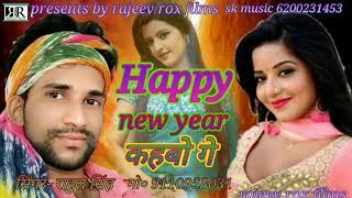 Happy New Year kahbo ge हैप्पी न्यू ईयर कहबोगे-Rahul Singh- 2019 का सबसे हिट सांग