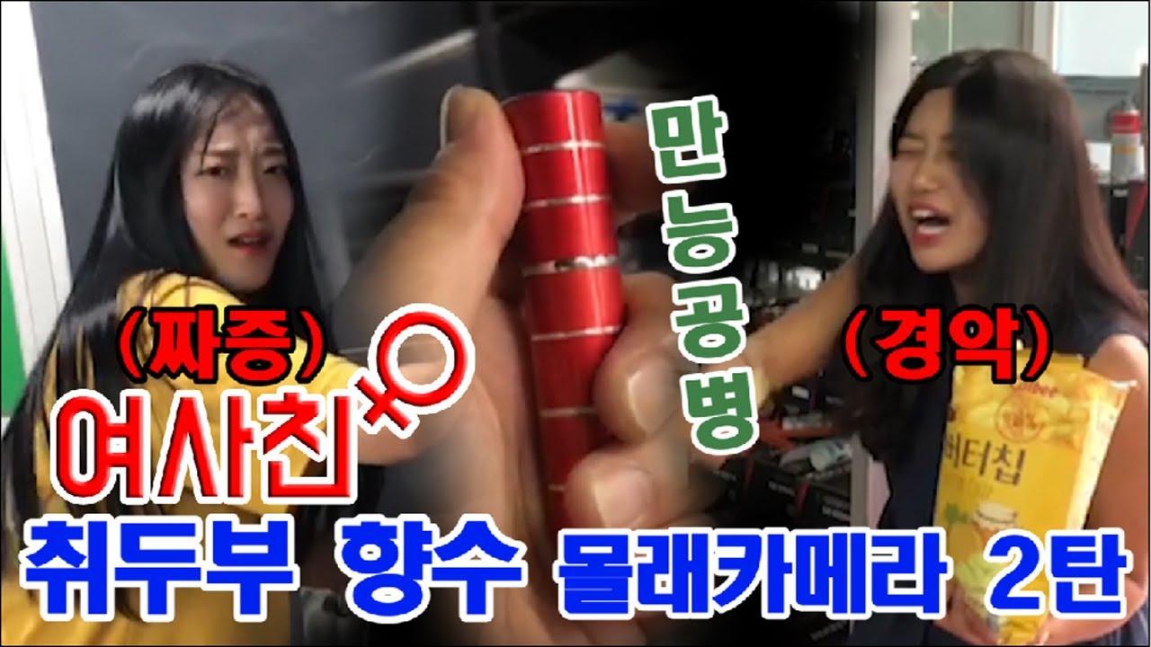 여사친 취두부 향수몰카(몰래카메라) #2탄