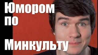 BadComedian   Закрытие канала, Мединский, ЦЕНЗУРА  Дед Архимед