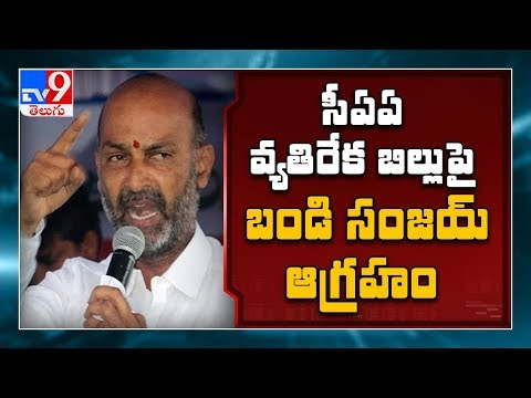 Bandi Sanjay serious comments on TRS over resolution against CAA - TV9