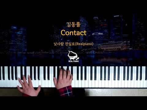 김동률(Kim Dong Ryul) - CONTACT (Piano Cover)