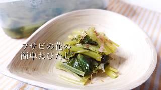 わさびの花のおひたし|uchisoto gohanさんのレシピ書き起こし