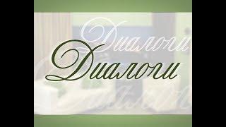 26 06 диалоги