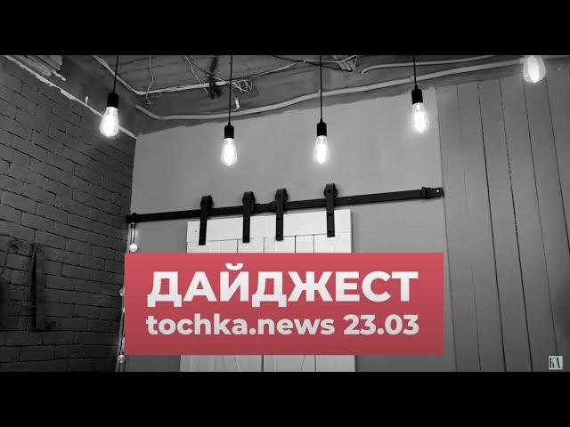 Дайджест 23_03