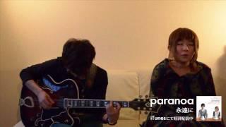 paranoa《永遠に2011》
