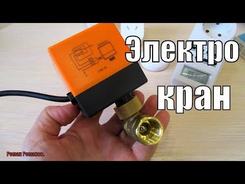 ЭЛЕКТРОКРАН.ШАРОВОЙ КРАН С ЭЛЕКТРОПРИВОДОМ!!!