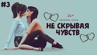 The Sims 4 сериал   ЮРИ   Не скрывая чувств (3 серия)