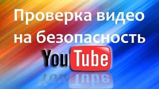 Проверка видео на безопасность(Бесплатная школа обучения работе в YouTube: http://vladimirbelyaev.ru/konoden/podpiska-sm/?m=you!konoden Как Ваши деньги уходят в чужой..., 2015-08-06T19:22:57.000Z)