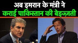 PM मोदी के नाम पर झूठ बोलकर फंस गए इमरान के मंत्री | Bharat Tak
