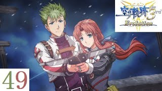 空の軌跡the3rd Part.49 最終話 最終決戦【PSVITA/Evolution】The Legend of Heroes Trails in the Sky The3rd