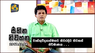 Sihina Niwahana | Interview with Asanga Samarasekara - 05th February 2017